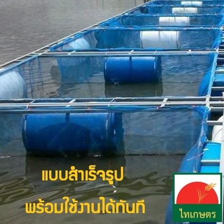 กระชังปลาสำเร็จรูป กระชังน้ำ (เลี้ยงปลา เลี้ยงกุ้ง เลี้ยงกบ)