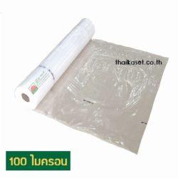 พลาสติกคลุมโรงเรือน โรงเพาะชำ ทำหลังคา กันสาด สีใส 100 ไมครอน