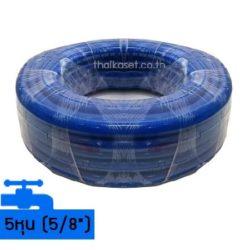 """สายยางรดน้ำต้นไม้ สีน้ำเงิน (เกรดAไม่หักงอ) 5 หุน (5/8"""") ใช้กับก็อกน้ำ 4 หุน(1/2"""")"""