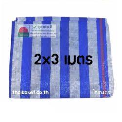 ผ้าใบพลาสติก ผ้าฟาง ผ้าเต้นท์ บลูชีท 2x3 เมตร สีฟ้าขาว ตราไทเกษตร (คลุมรถ ปูพื้น กันแดด กันฝน)