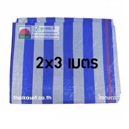 ผ้าใบพลาสติก ผ้าฟาง ผ้าเต้นท์ บลูชีท 2x3 เมตร สีฟ้าขาว (คลุมรถ ปูพื้น กันแดด กันฝน)
