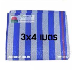 ผ้าใบพลาสติก ผ้าฟาง ผ้าเต้นท์ บลูชีท 3x4 เมตร สีฟ้าขาว (คลุมรถ ปูพื้น กันแดด กันฝน)