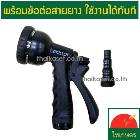 หัวฉีดน้ำ ที่ฉีดน้ำรดน้ำต้นไม้ ปืนฉีดน้ำล้างรถ SOLO