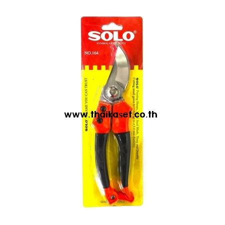 กรรไกรตัดกิ่ง ตกแต่งกิ่งไม้ โซโล SOLO รุ่น 164